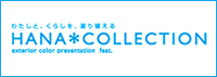 HANA*COLLECTION